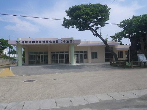 今泊区 地域活動拠点活性化施設